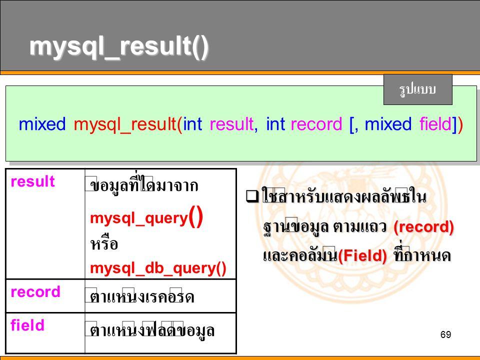 mixed mysql_result(int result, int record [, mixed field])